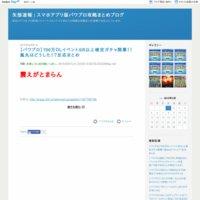 矢部速報 | スマホアプリ版パワプロ攻略まとめブログ